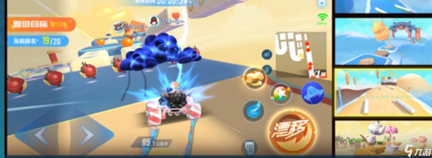 QQ飞车60人欢乐淘汰赛玩法说明 淘汰赛攻略