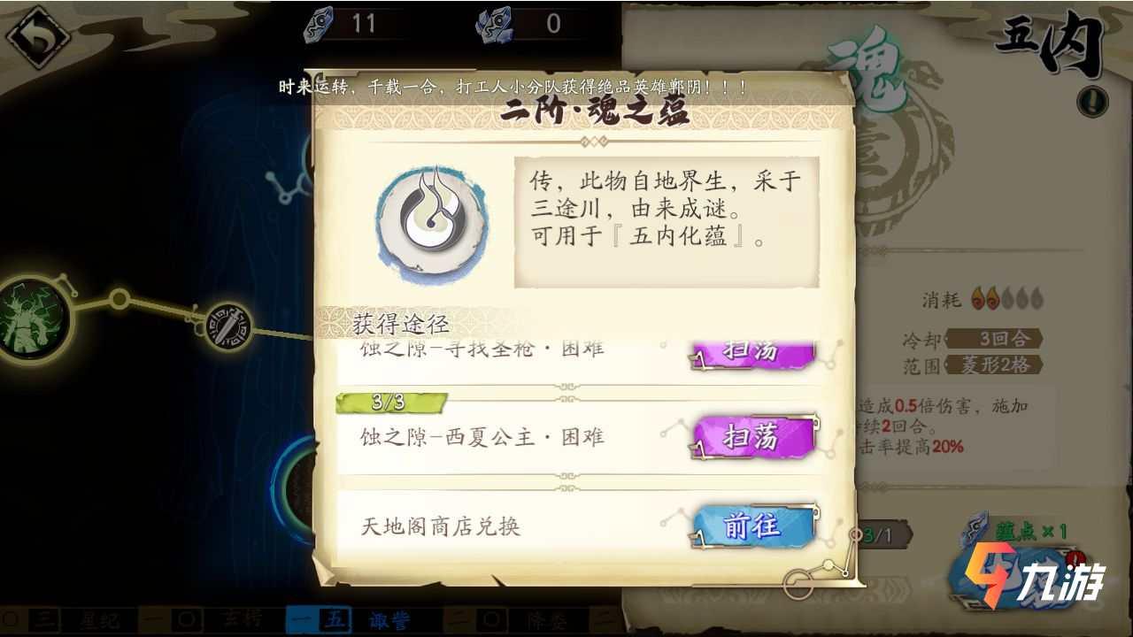 天地劫幽城再临五内化蕴系统介绍 五内玩法技巧