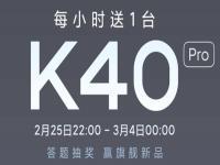 小米K40答题答案大全,红米每小时送1台K40Pro答题活动题目答案