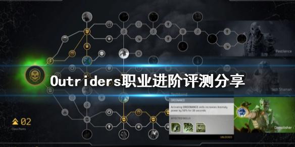 《先驱者》Outriders职业哪个好?Outriders职业进阶评测分享