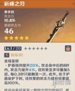 原神斫峰之剑属性介绍 斫峰之剑适合谁用以及强度介绍