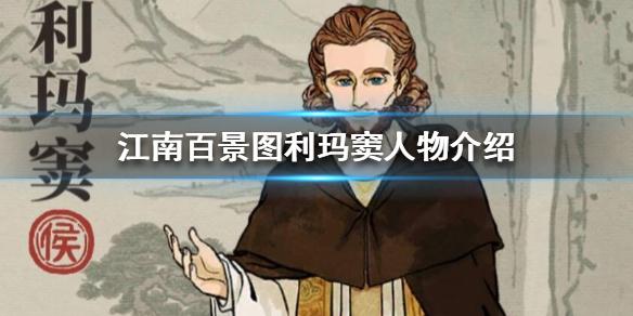 江南百景图利玛窦值不值得培养 利玛窦珍宝搭配推荐