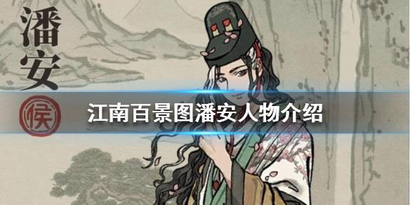 江南百景图潘安值不值得培养 潘安珍宝搭配推荐
