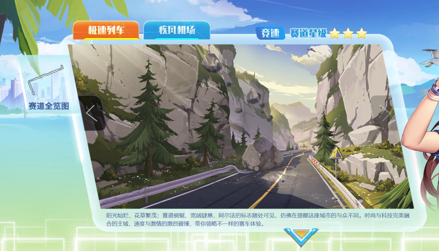 QQ飞车手游3.18风速大陆赛道分析 3.18新版本风速新赛道攻略