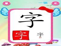 儿童学汉字app哪个好_儿童学汉字都有哪些app_少儿学汉字app排行