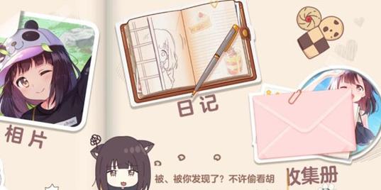 胡桃日记日记本查看方法一览 胡桃日记怎么偷看日记