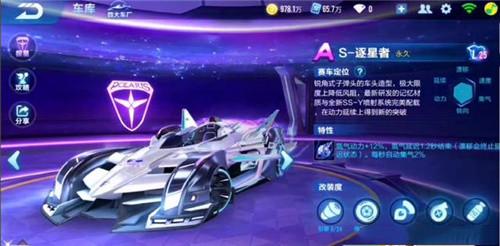 QQ飞车手游2021最强A车是哪个 QQ飞车手游最强A车推荐