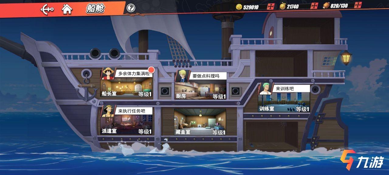 航海王热血航线战船怎么获得 更换战船方法分享