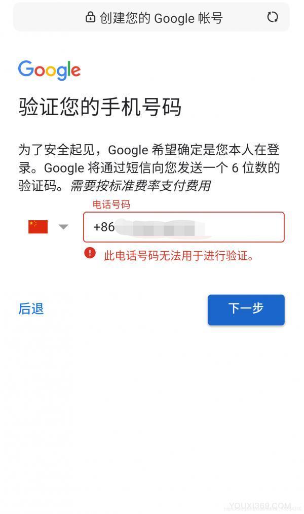google注册手机号无法验证解决方法