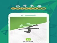 免费学汉字软件哪个好_免费的识字软件哪个好_儿童学汉字app哪个好