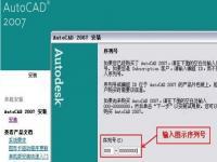 cad2007序列号激活码  cad2007破解版安装序列号 cad2007激活码17位