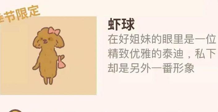 动物餐厅2021秋季限定客人虾球解锁攻略