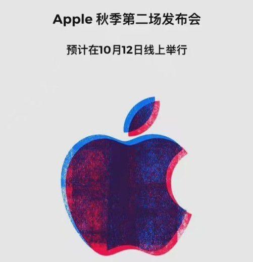 苹果2021秋季第二场发布会直播地址 苹果秋季发布会2021第二场直播官网1