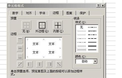 excel表格视频如何制作 做表格视频简单教程一览