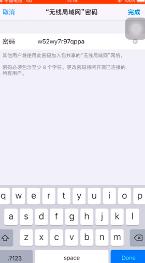 苹果手机如何分享wifi密码?苹果手机开热点教程