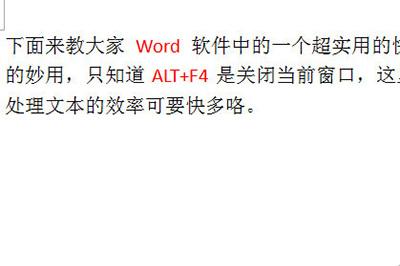 Word中F4键有哪些功能?快捷键F4使用技巧分享