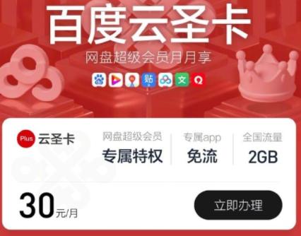 百度云圣卡是什么怎么样?中国联通百度云圣卡介绍