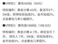 cf手游vip1-9价格表人民币 cf手游vip1-9价格表2021