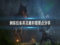 《刺客信条英灵殿》狩猎要注意什么 狩猎要点分享