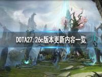 DOTA2 7.26c更新了什么 7.26c版本更新内容一览