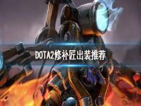 DOTA2修补匠出装推荐 tk怎么玩