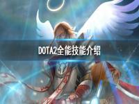 DOTA2全能骑士怎么打 全能技能介绍