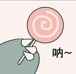 抖音给你糖果表情包高清原图 抖音给你糖表情包原图分享下载