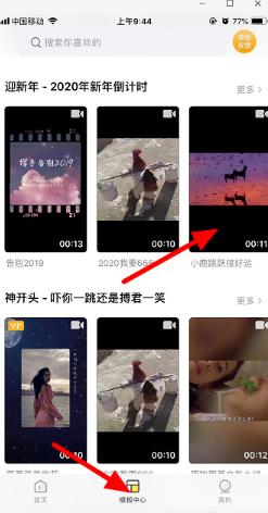 抖音傻狍子跳跃视频怎么弄?傻狍子跳跃视频制作方法步骤