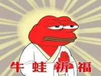 基金牛蛙 基金牛蛙祈福是什么意思