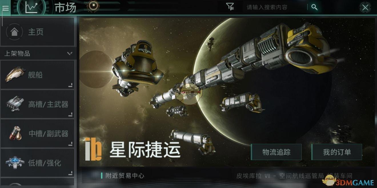 EVE手游交易系统介绍攻略