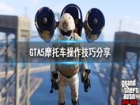 《GTA5》摩托车怎么操作? 侠盗猎车手5摩托车操作技巧分享