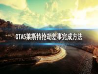 GTA5莱斯特抢劫差事在哪 侠盗猎车手5莱斯特抢劫差事完成方法