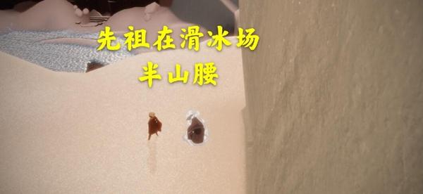 光遇11月16号重温先祖回忆位置图文分享