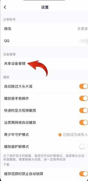 腾讯视频怎么共享设备 腾讯视频共享设备查看方法