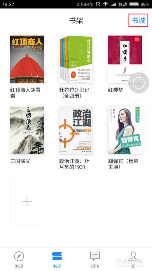 微信读书怎么免费阅读 微信读书免费阅读教程