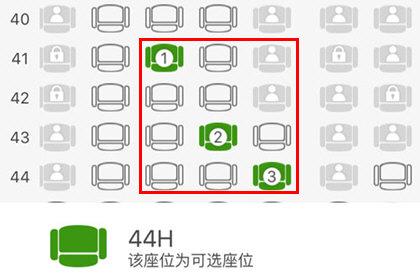 航旅纵横怎么帮别人选座?多人预约选座方法