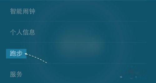 小米运动如何查看运动轨迹 小米运动怎么查看运动轨迹