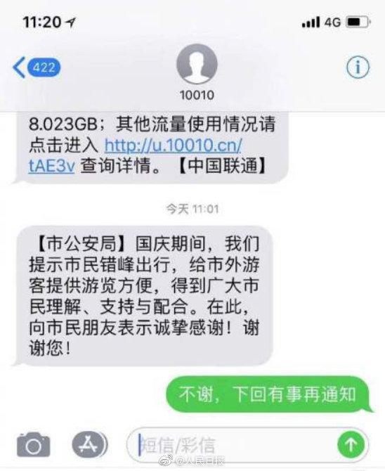 最爱跟NPC聊天的市民是什么梗?国庆节重庆市民与NPC聊天搞笑回复