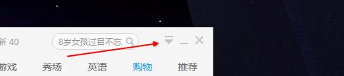 2345看图王今日热点如何关闭?今日热点关闭方法图文推荐