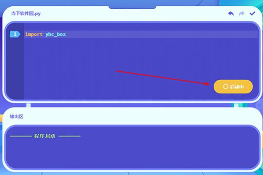 猿编程怎么练习编程 猿编程练习代码教程