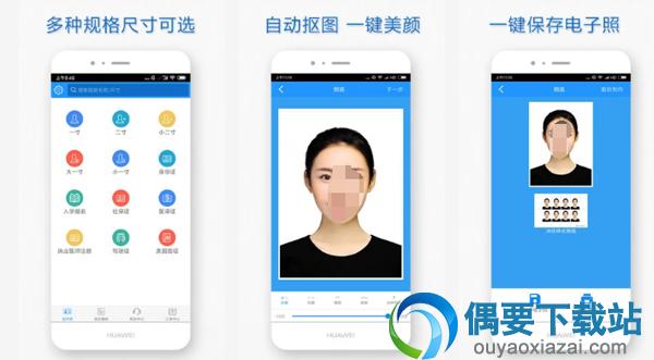 证件照片拍摄软件有哪些 好用的证件照片拍摄软件app介绍