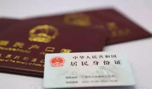 补办身份证需要什么?补办身份证正确的流程是什么
