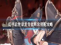 《幻书启世录》龙骨套阵容怎么搭配 龙骨套阵容搭配攻略