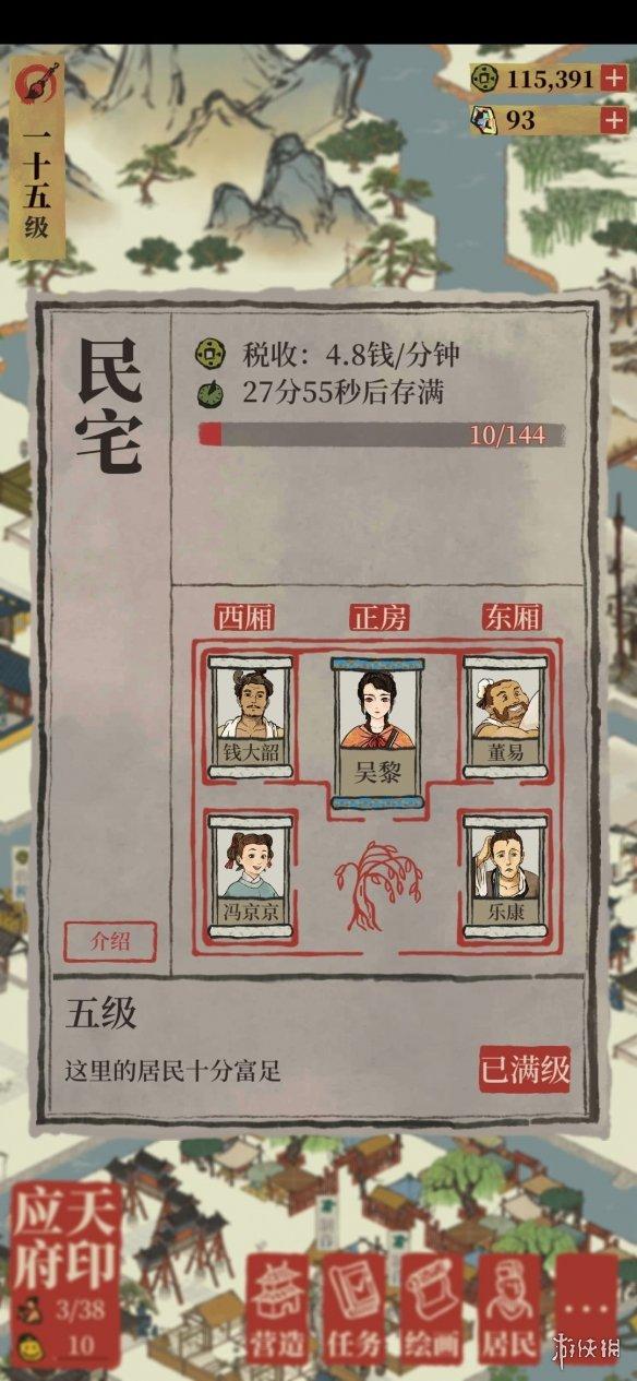 江南百景图刷铜钱方法攻略介绍