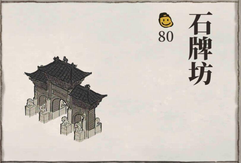 《江南百景图》补天石建筑汇总介绍 补天石建筑有哪些