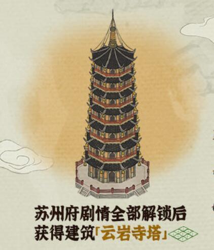 《江南百景图》云岩寺塔怎么获得 云岩寺塔获得方法介绍