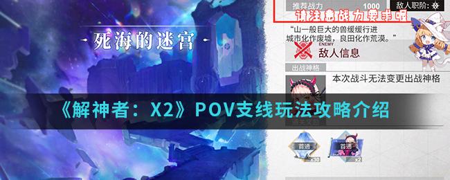 《解神者:X2》POV支线玩法详细攻略分享
