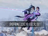 剑网3门派视频介绍最新版,全14门派最酷炫打开方式