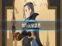 剑与远征瑟恩值得培养吗 瑟恩神器搭配以及阵容介绍