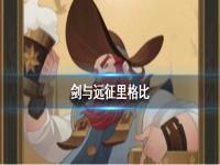 剑与远征酒桶里格比值得培养吗 酒桶里格比神器搭配以及阵容介绍